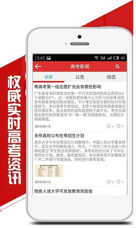 5184高考手机版(广东高考查询)安卓最新版官方下载截图