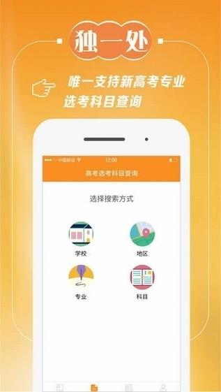 圆橙高考志愿手机版官方安卓版最新下载截图