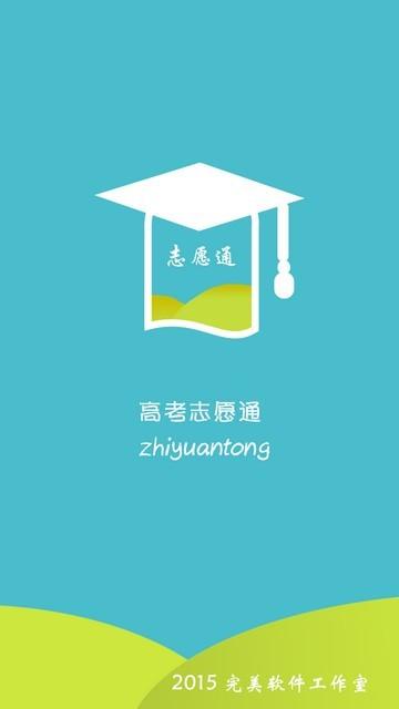 高考志愿通安卓版官方最新下载截图