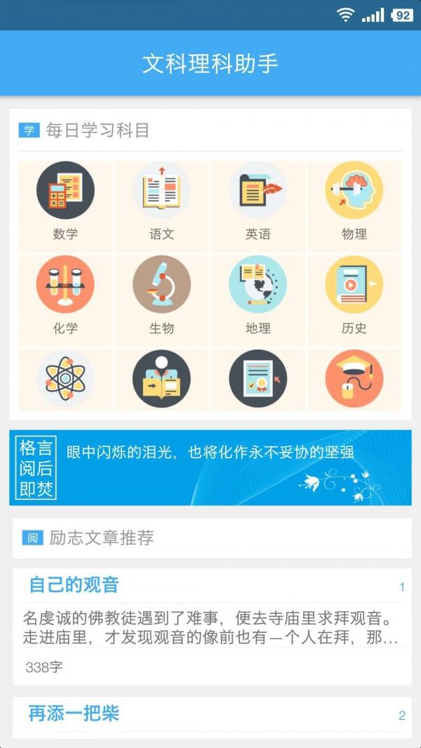 高考必胜宝典安卓版官方最新下载截图