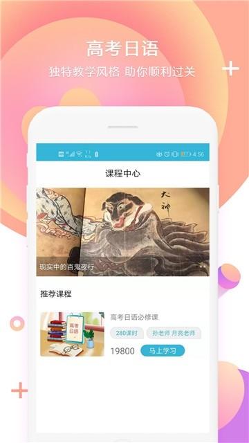 今川高考日语安卓版官方最新下载截图