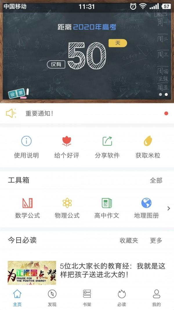 米冈高考安卓版官方最新下载截图