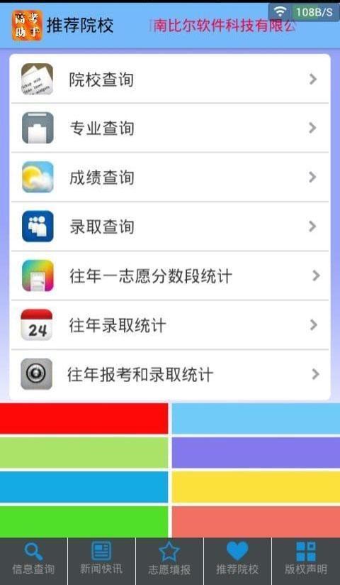 陕西高考助手(志愿填报)安卓版官方最新下载截图
