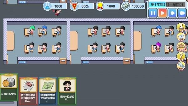 高考工厂模拟2游戏安卓版官方最新下载截图