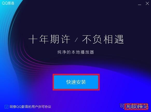 QQ影音电脑版截图