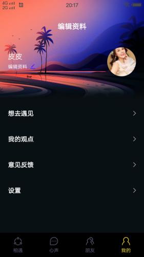 纸巾短视频app截图