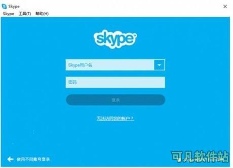 skype网络电话截图