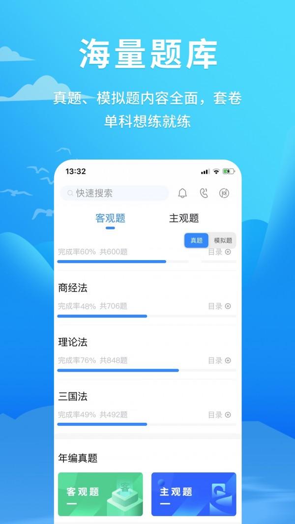 厚大爱题库app截图