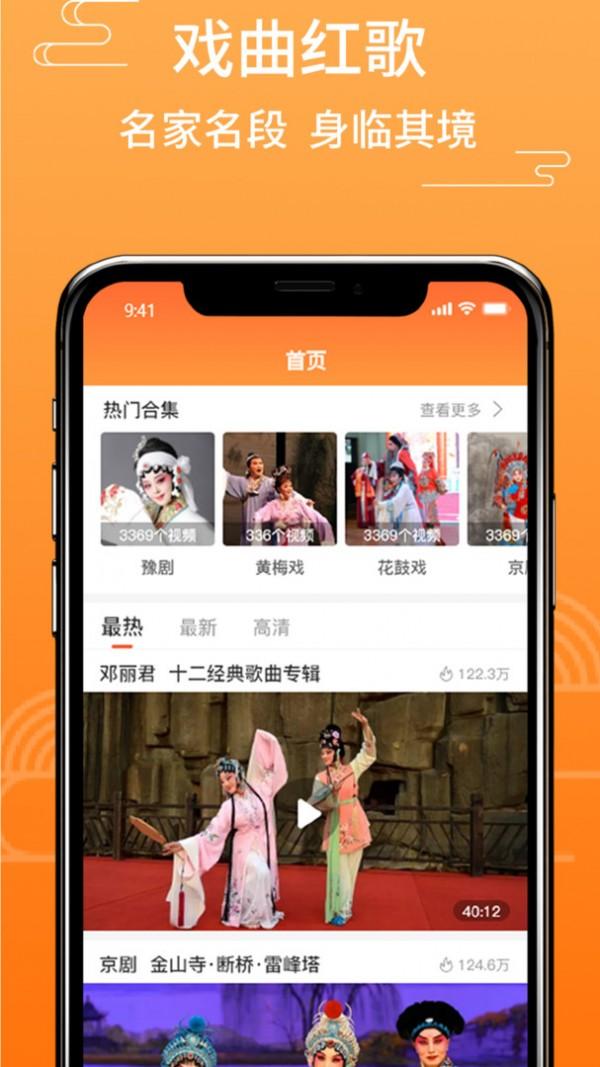 甜枣戏曲app截图