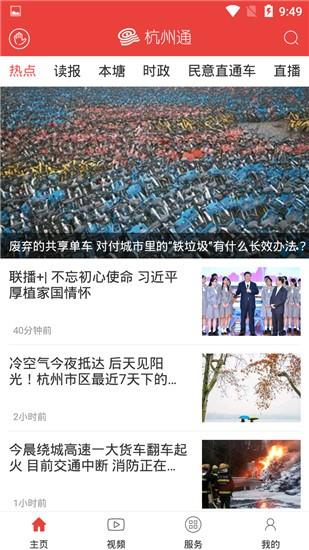 杭州通app截图