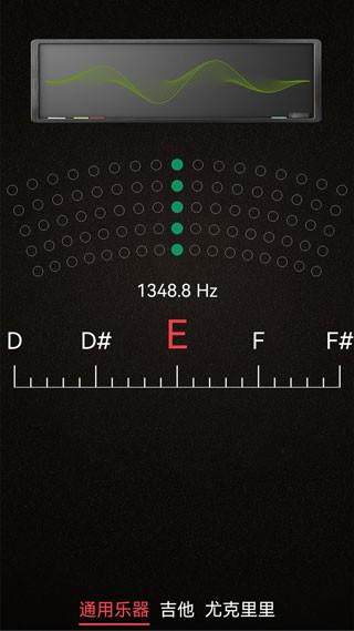 小熊调音器app截图