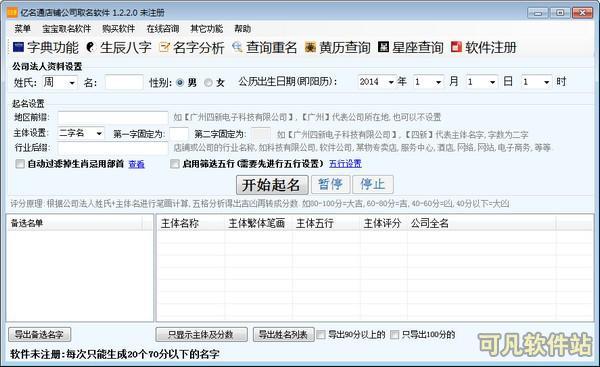 亿名通店铺公司取名软件官方下载截图
