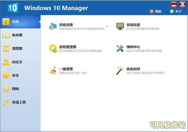 Windows 10 Manager(系统优化)永久破解版截图