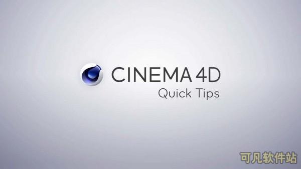 CINEMA 4D(3D建模软件)附注册机破解版截图