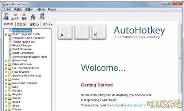 AutoHotkey(鼠标键盘宏创建工具)专业破解版截图