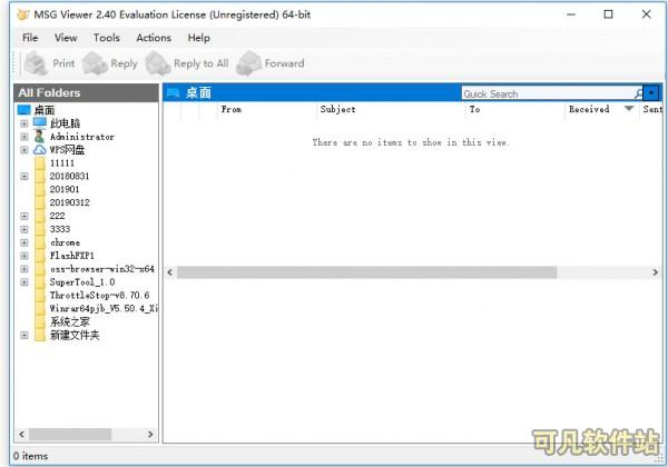 MSG Viewer(msg文件浏览器)破解版截图