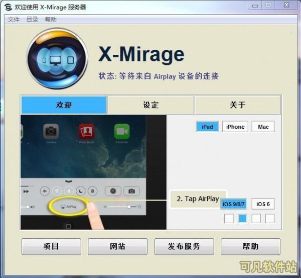X-Mirage(镜像投影软件)高级破解版截图