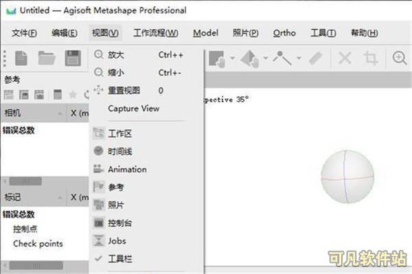 Agisoft Metashape(三维建模软件)中文专业破解版截图