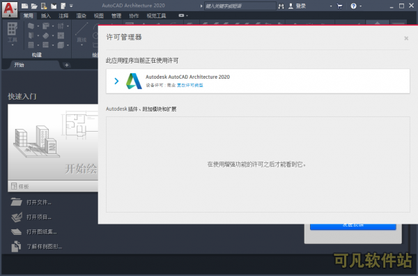 AutoCAD Architecture 2020脱机序列号激活破解版截图