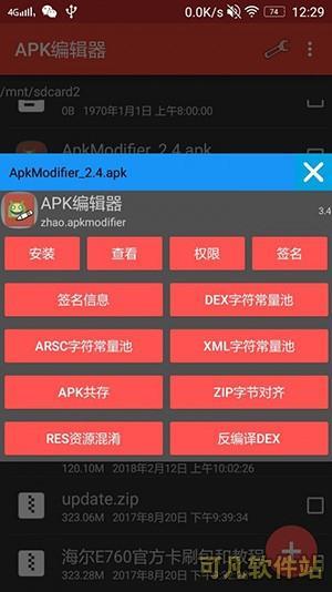 APK编辑器专业汉化版截图