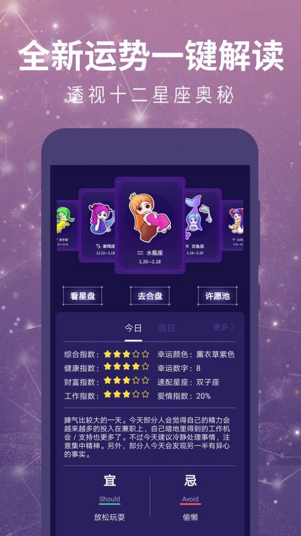 十二星座运势查询app截图