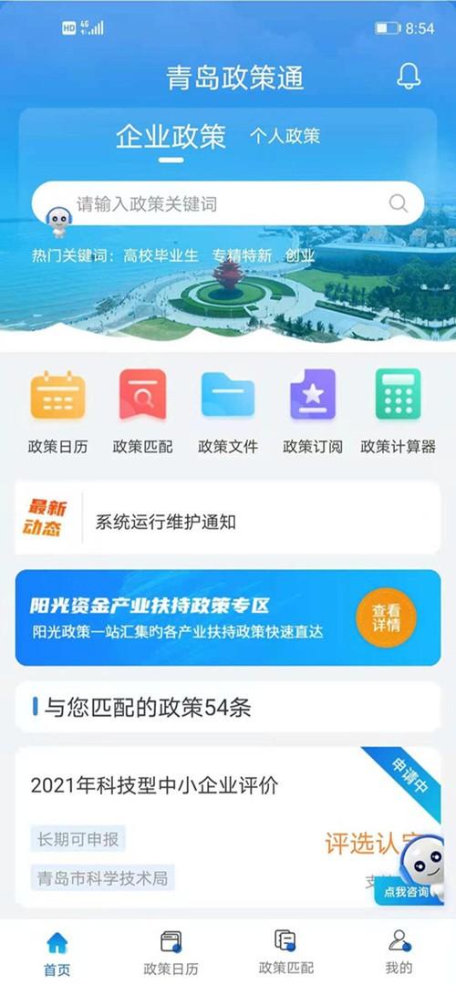 青岛政策通app截图