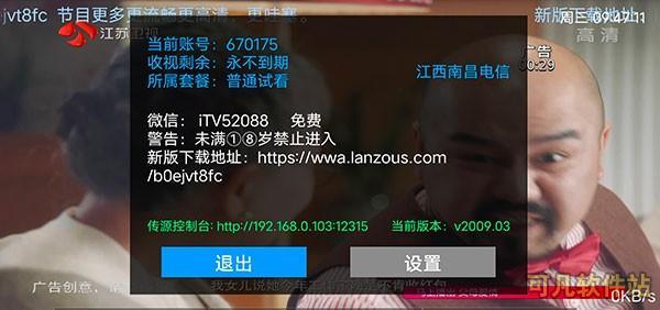 多看电视TV免授权码2021激活破解版截图