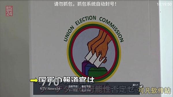 涵视TV免授权激活解锁港澳台破解版截图