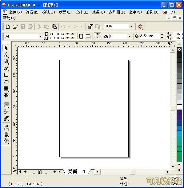 CorelDRAW9(矢量图软件)中文破解版截图