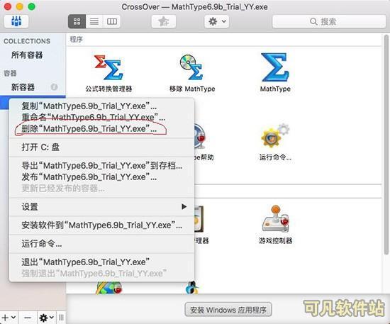 CrossOver(Mac系统运行windows程序)绿色破解版截图