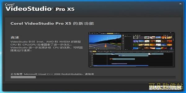 会声会影x5含注册机中文汉化破解版(32位)截图