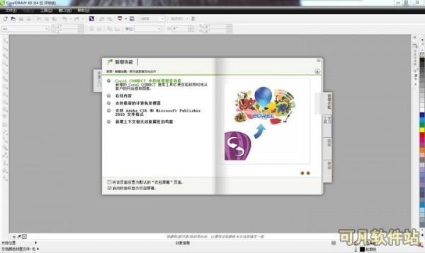 CorelDraw X6(CDR X6) 完美破解版截图
