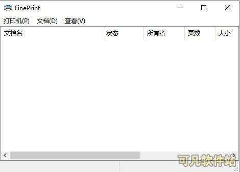 FinePrint(打印机省墨驱动下载)中文版截图