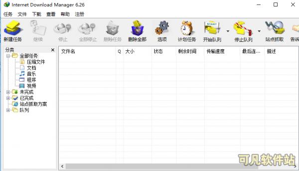 IDM(利器 )中文版截图