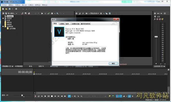 MAGIX VEGAS Pro 17中文破解版截图