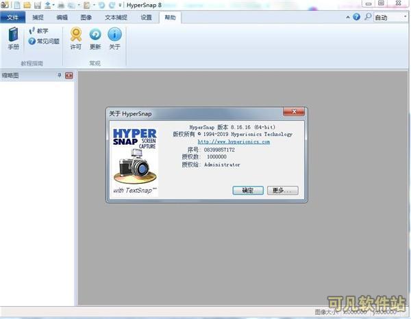 HyperSnap(截图软件)中文免费版截图