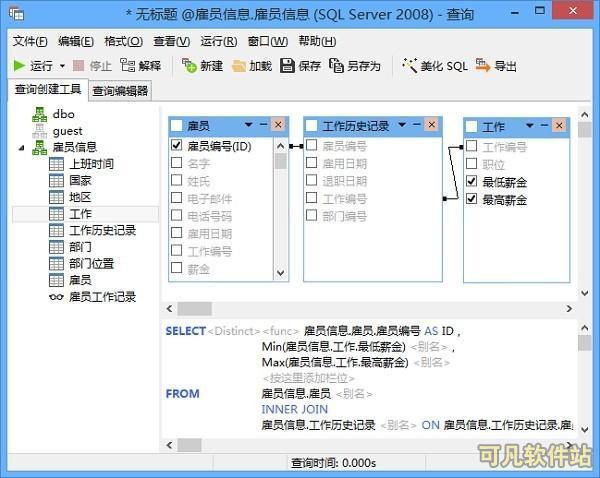 Navicat for SQL Server中文破解版截图