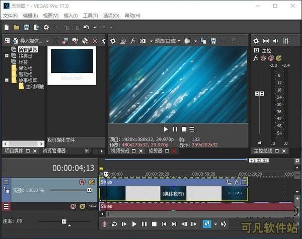 MAGIX VEGAS Pro 18中文破解版截图