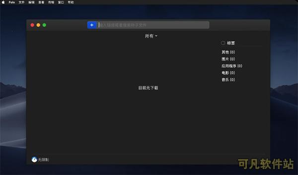 Folx(管理器)中文破解版截图