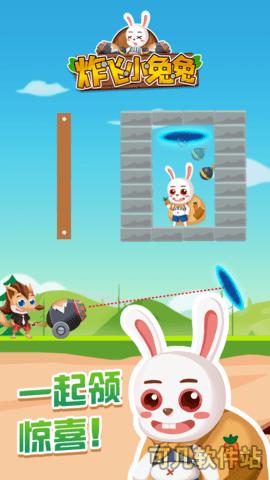 炸飞小兔兔官方版正版截图