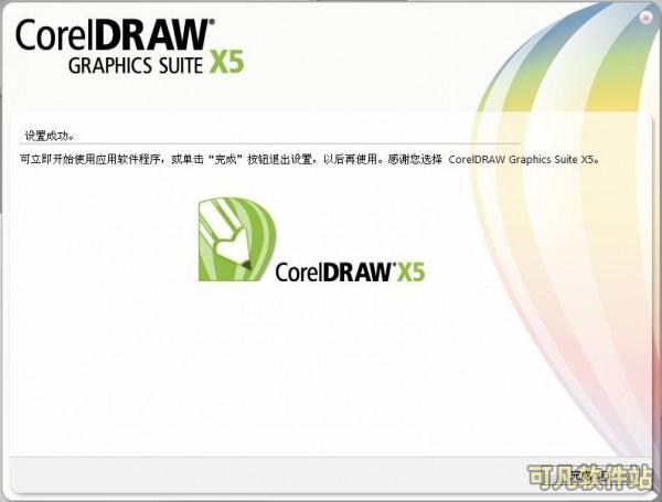 CorelDRAW X5截图