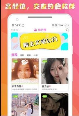 知足直播app(原易直播)截图