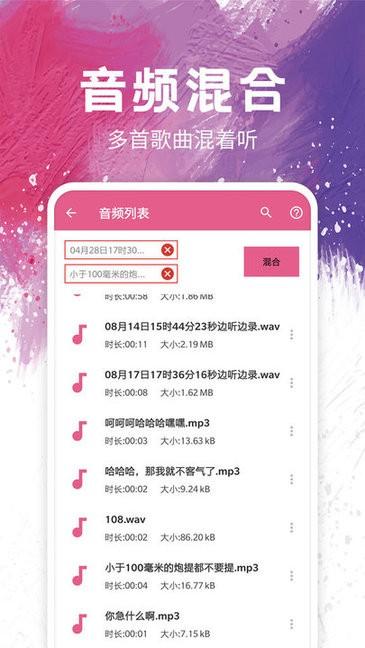 音乐剪辑器免费版中文版官方版截图